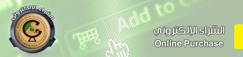 الشراء الإلكتروني - العطاءات